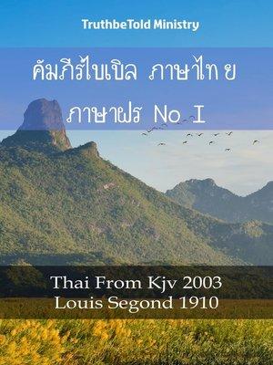 cover image of คัมภีร์ไบเบิล ภาษาไทย ภาษาฝรั่งเศส I