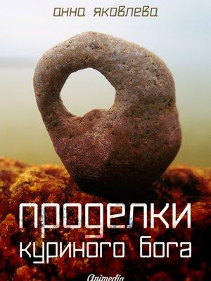 cover image of Проделки куриного бога
