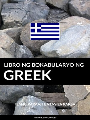 cover image of Libro ng Bokabularyo ng Greek