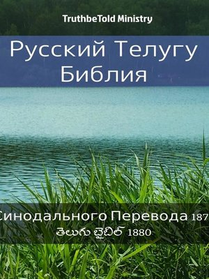 cover image of Русская-Телугу Библия