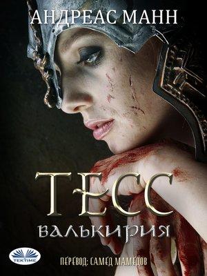 cover image of Тесс; Валькирия