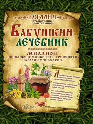 cover image of Бабушкин лечебник. Миллион исцеляющих секретов и рецептов народных знахарей