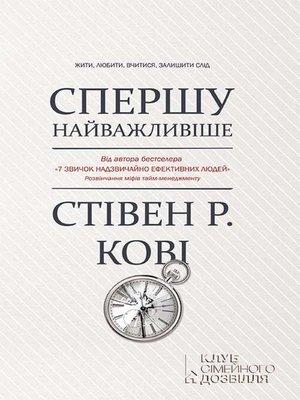 cover image of Спершу найважливіше! Жити, любити, вчитися, залишити слід (Spershu najvazhlivіshe! Zhiti, ljubiti, vchitisja, zalishiti slіd)