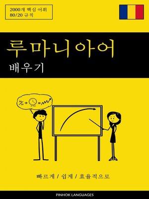 cover image of 루마니아어 배우기--빠르게 / 쉽게 / 효율적으로