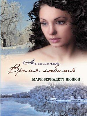 cover image of Ангелочек. Время любить