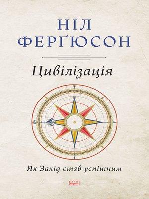 cover image of Цивілізація