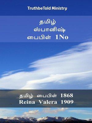 cover image of தமிழ் ஸ்பானிஷ் பைபிள் 1No
