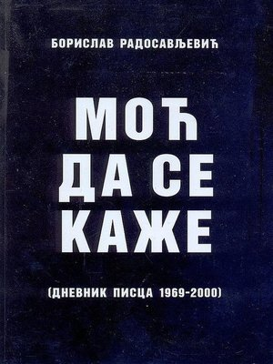 cover image of Моћ да се каже