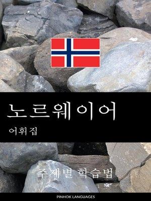 cover image of 노르웨이어 어휘집