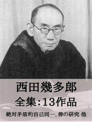 cover image of 西田幾多郎 全集13作品:絶対矛盾的自己同一、善の研究 他