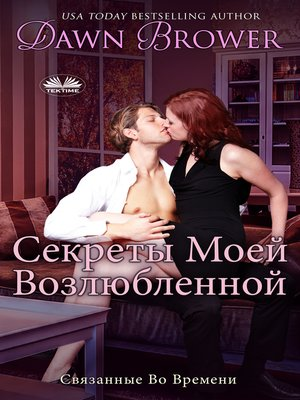cover image of Секреты Моей Возлюбленной