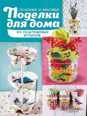 cover image of Быстрые домашние десерты