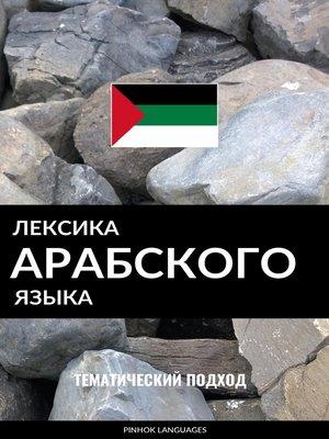 cover image of Лексика арабского языка