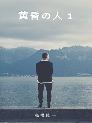 cover image of 黄昏の人1