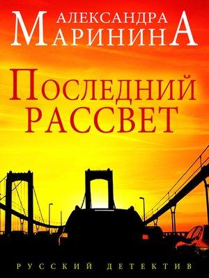 cover image of Poslednij rassvet