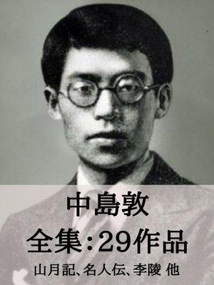 cover image of 中島敦 全集29作品:山月記、名人伝、李陵 他