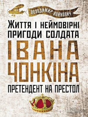 cover image of Життя і неймовірні пригоди солдата Івана Чонкіна. Претендент на престол (Zhittja і nejmovіrnі prigodi soldata Іvana Chonkіna. Pretendent na prestol)
