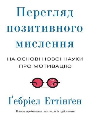 cover image of Перегляд позитивного мислення