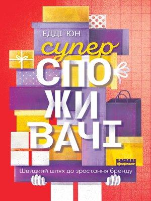 cover image of Суперспоживачі