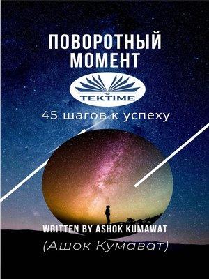 cover image of Поворотный Момент
