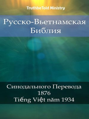 cover image of Русско-Вьетнамская Библия