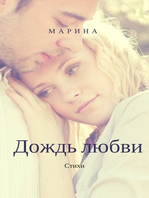cover image of Дождь любви