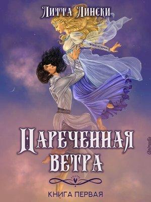 cover image of Наречённая ветра. Книга первая