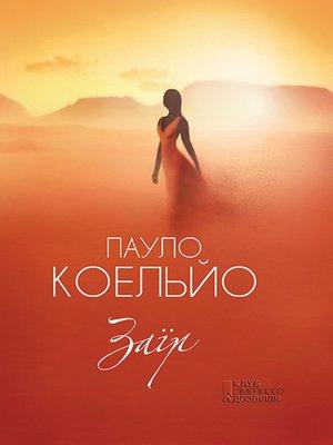 cover image of Заїр (Zaїr)