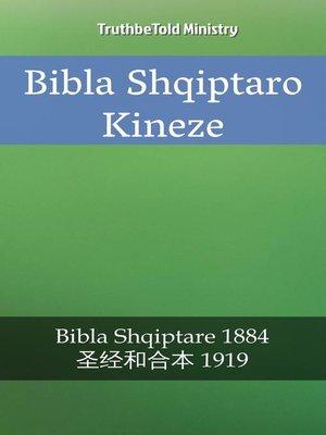 cover image of Bibla Shqiptaro Kineze