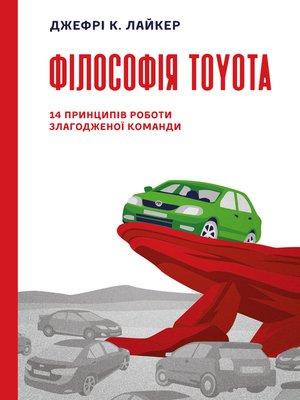 cover image of Філософія Toyota