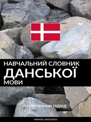 cover image of Навчальний словник данської мови