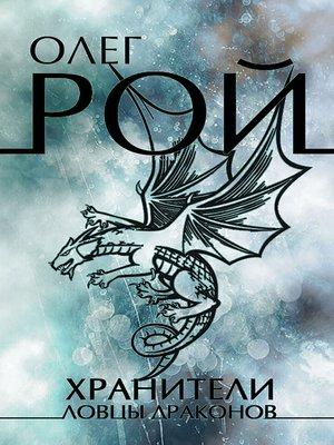 cover image of Хранители. Ловцы драконов