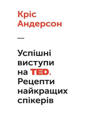 cover image of Успішні виступи на TED
