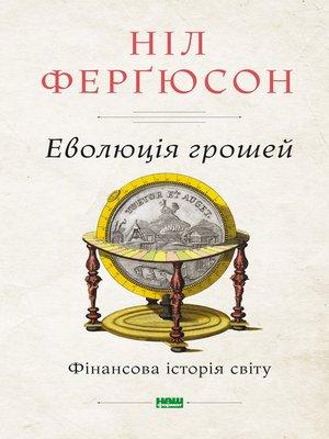 cover image of Еволюція грошей