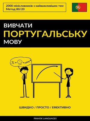 cover image of Вивчати португальську мову--Швидко / Просто / Ефективно