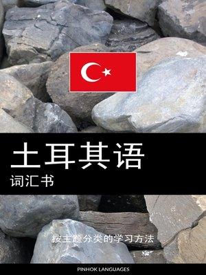 cover image of 土耳其语词汇书