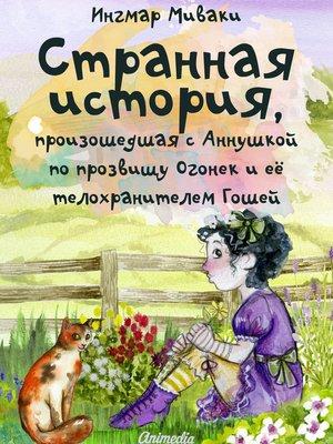 cover image of Странная история, произошедшая с Аннушкой по прозвищу Огонек и ее телохранителем Гошей - Сказки для подростков, фэнтези