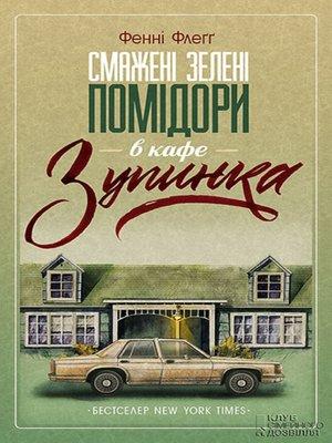 """cover image of Смажені зелені помідори в кафе """"Зупинка"""" (Smazhenі zelenі pomіdori v kafe """"Zupinka"""")"""