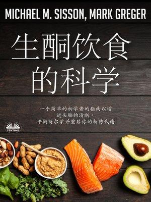 cover image of 生酮饮食的科学