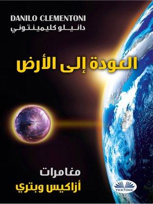 cover image of العودة إلى الأرض