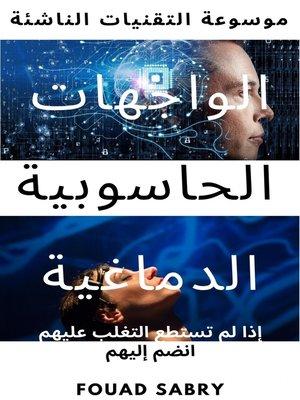 cover image of الواجهات الحاسوبية الدماغية
