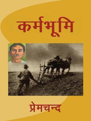 cover image of Karmabhumi
