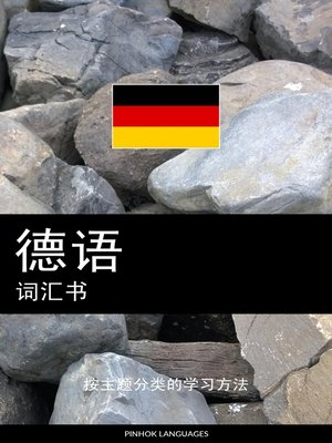 cover image of 德语词汇书