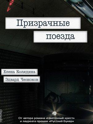 cover image of Призрачные поезда