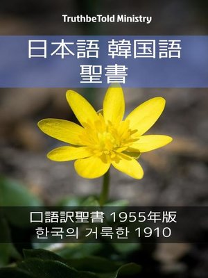 cover image of 日本語 韓国語 聖書