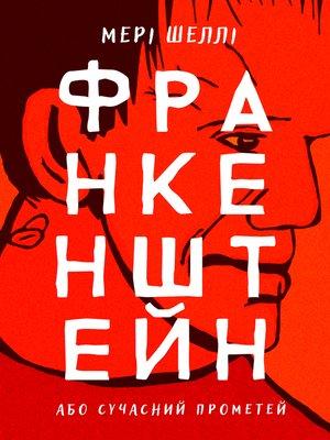 cover image of Франкенштейн, або Сучасний Прометей