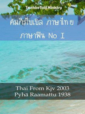 cover image of คัมภีร์ไบเบิล ภาษาไทย ภาษาฟินแลนด์ I
