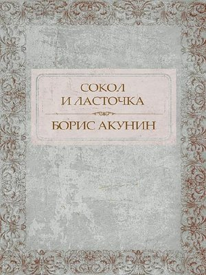 cover image of Sokol i Lastochka