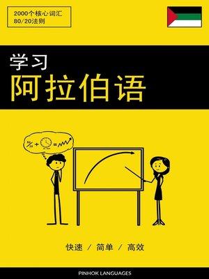 cover image of 学习阿拉伯语 - 快速 / 简单 / 高效
