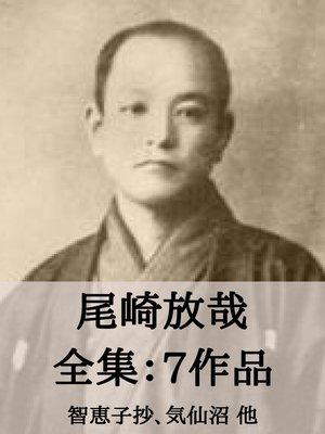 cover image of 尾崎放哉 全集7作品:尾崎放哉選句集 他